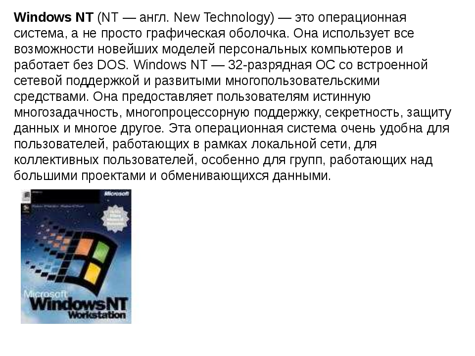 Windows NT (NT — англ. New Technology) — это операционная система, а не прост...