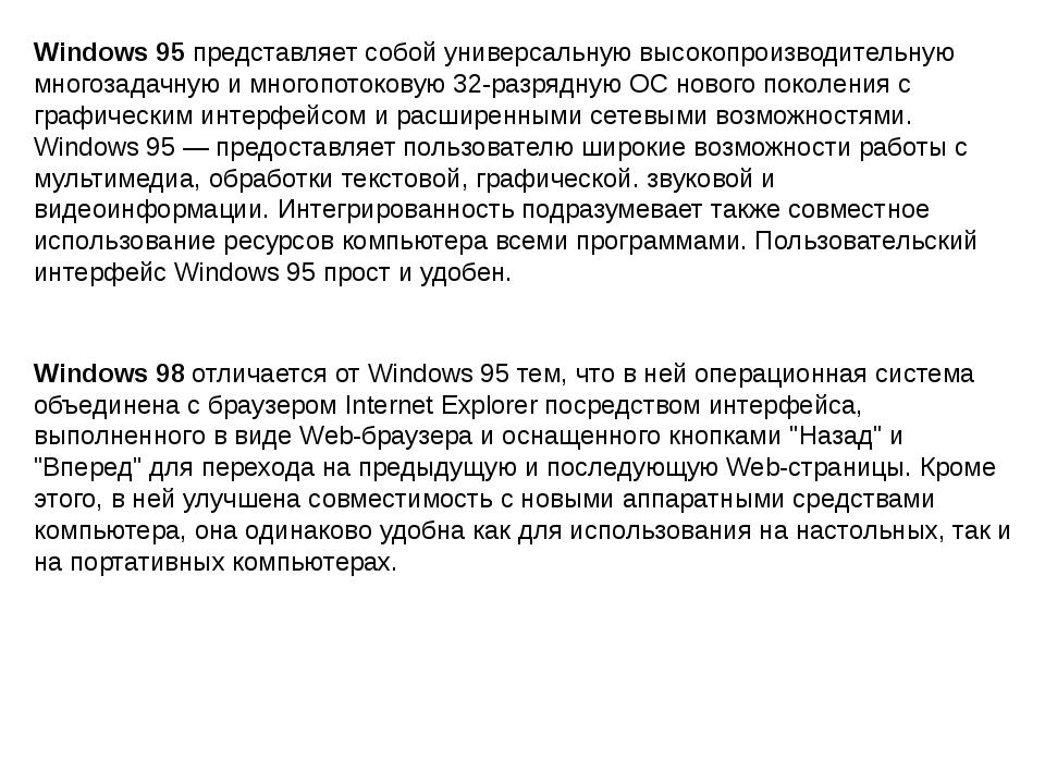 Windows 98 отличается от Windows 95 тем, что в ней операционная система объед...