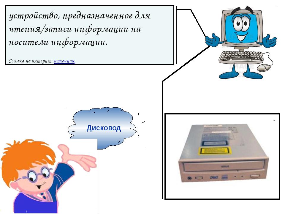 Дисковод устройство, предназначенное для чтения/записи информации на носител...