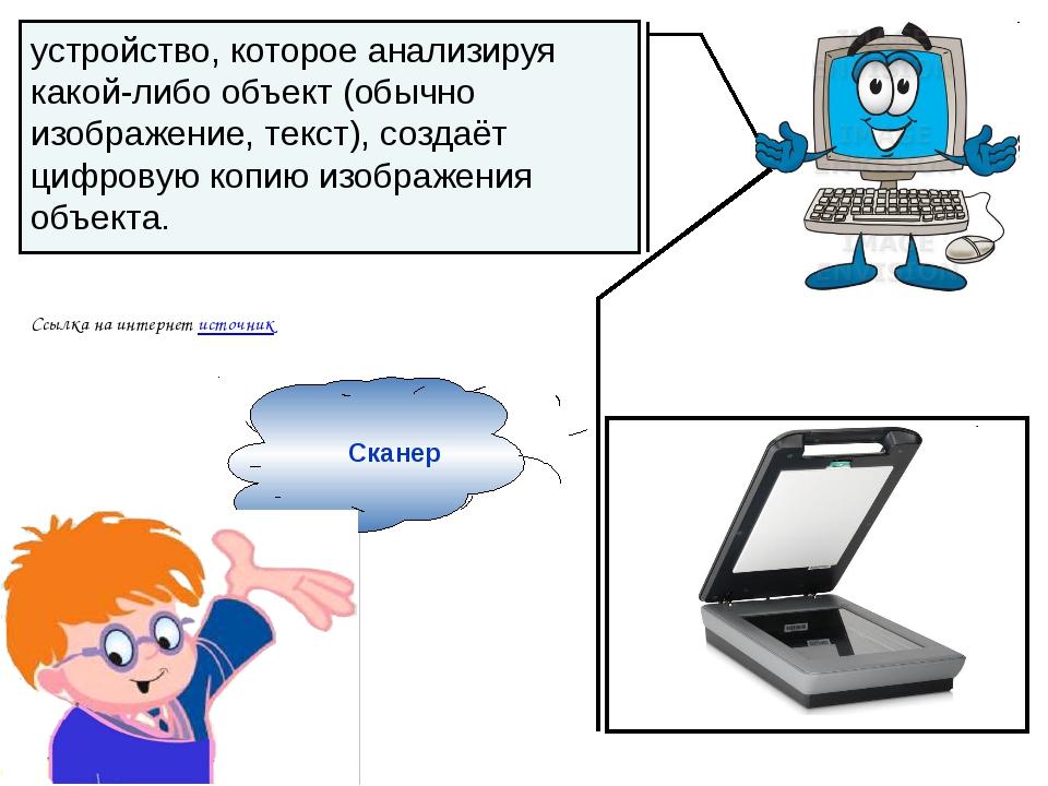 Сканер устройство, которое анализируя какой-либо объект (обычно изображение,...