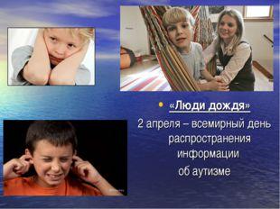 «Люди дождя» 2 апреля – всемирный день распространения информации  об аутизме