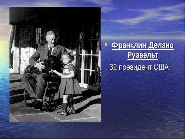 Франклин Делано Рузвельт 32 президент США