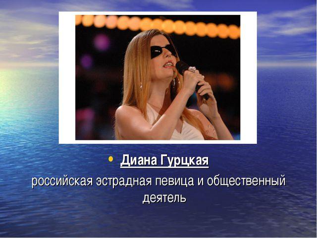 Диана Гурцкая российская эстрадная певица и общественный деятель