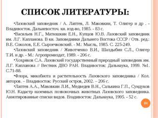 СПИСОК ЛИТЕРАТУРЫ: Лазовский заповедник / А. Лаптев, Л. Маковкин, Т. Олигер и