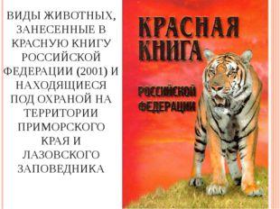 ВИДЫ ЖИВОТНЫХ, ЗАНЕСЕННЫЕ В КРАСНУЮ КНИГУ РОССИЙСКОЙ ФЕДЕРАЦИИ (2001) И НАХОД