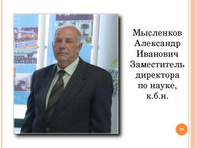 Мысленков Александр Иванович Заместитель директора по науке, к.б.н. *