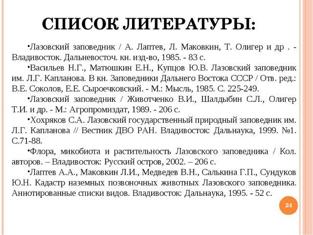 СПИСОК ЛИТЕРАТУРЫ: Лазовский заповедник / А. Лаптев, Л. Маковкин, Т. Олигер и...