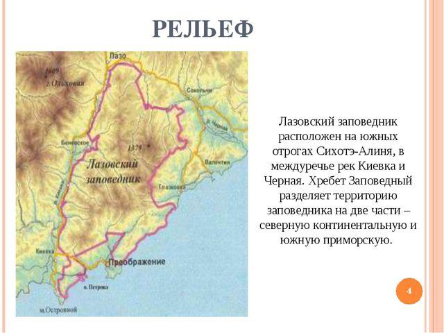 РЕЛЬЕФ Лазовский заповедник расположен на южных отрогах Сихотэ-Алиня, в между...