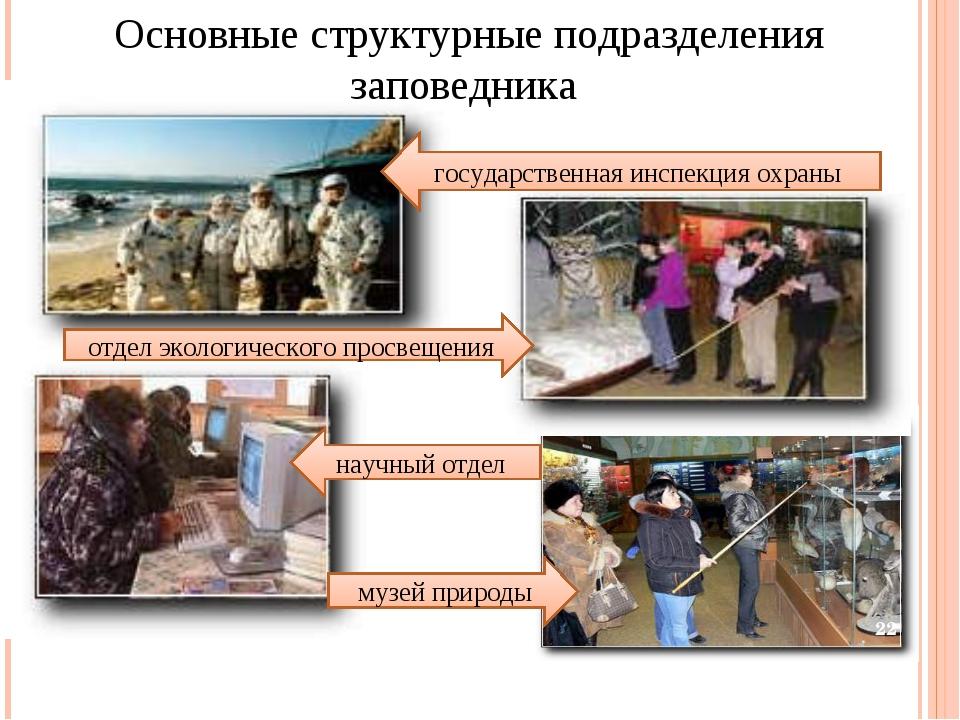Основные структурные подразделения заповедника государственная инспекция охра...
