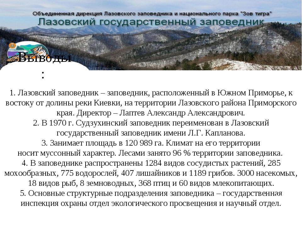 1. Лазовский заповедник – заповедник, расположенный в ЮжномПриморье, к восто...