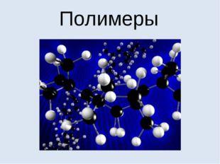 Полимеры