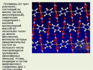 Полимеры (от греч. polymeres - состоящий из многих частей, многообразный), х