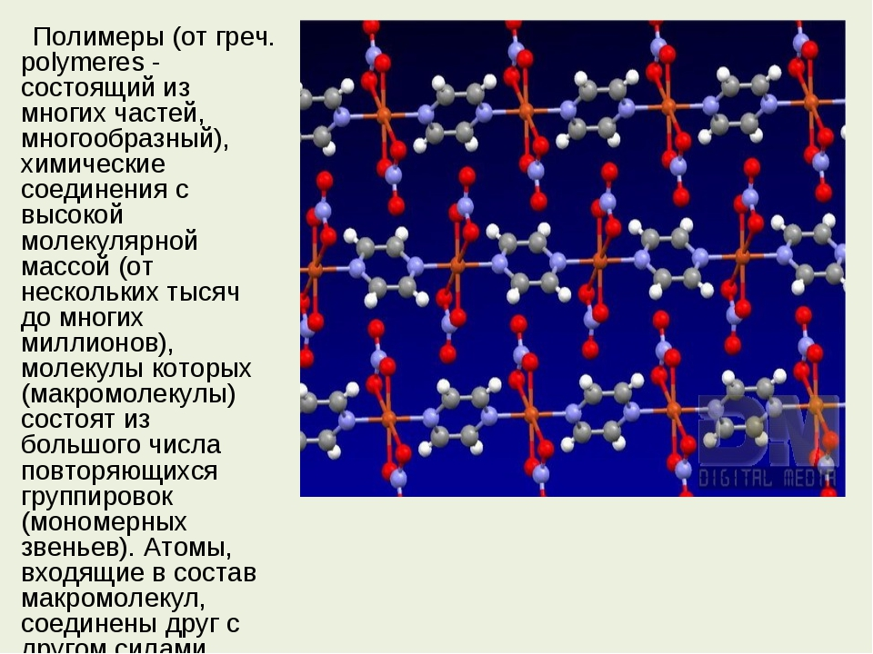 Полимеры (от греч. polymeres - состоящий из многих частей, многообразный), х...