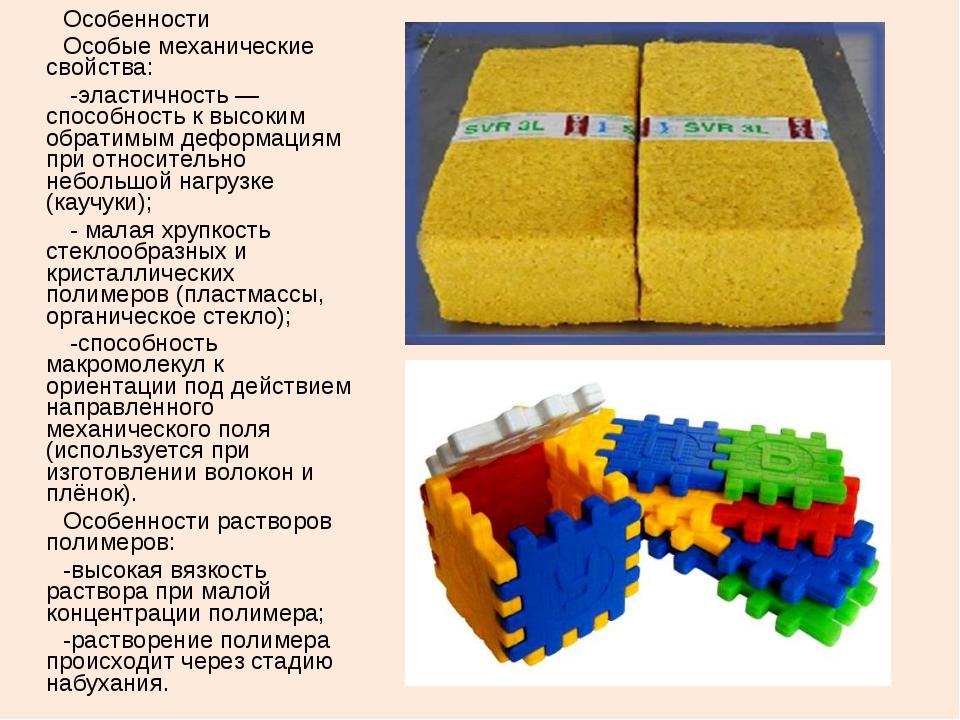 Особенности Особые механические свойства: -эластичность — способность к высо...