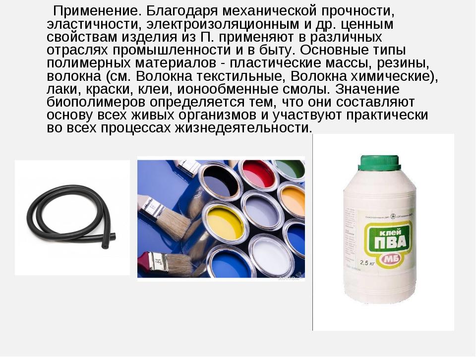 Применение. Благодаря механической прочности, эластичности, электроизоляцион...