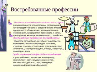 Востребованные профессии Наиболее востребованы специалисты в сфере промышленн