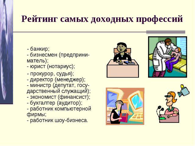 Рейтинг самых доходных профессий - банкир; - бизнесмен (предприни-матель); -...