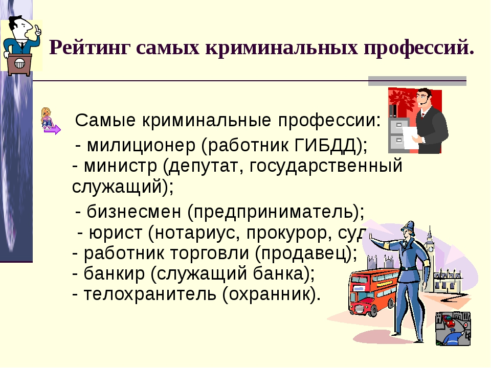Рейтинг самых криминальных профессий. Самые криминальные профессии: - милицио...