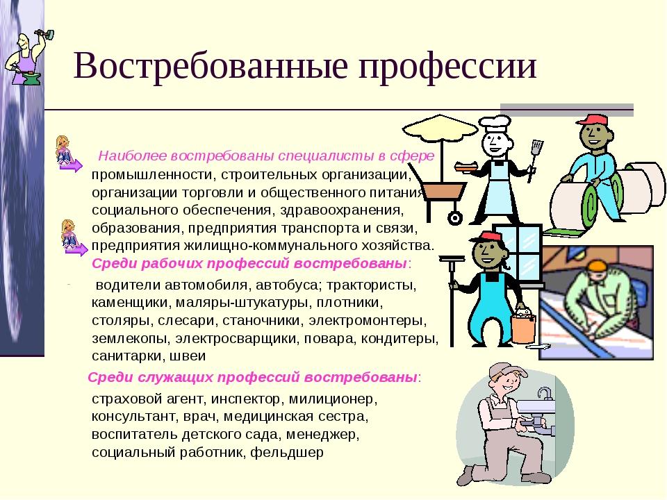 Востребованные профессии Наиболее востребованы специалисты в сфере промышленн...
