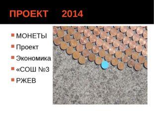 ПРОЕКТ 2014 МОНЕТЫ Проект Экономика «СОШ №3 РЖЕВ