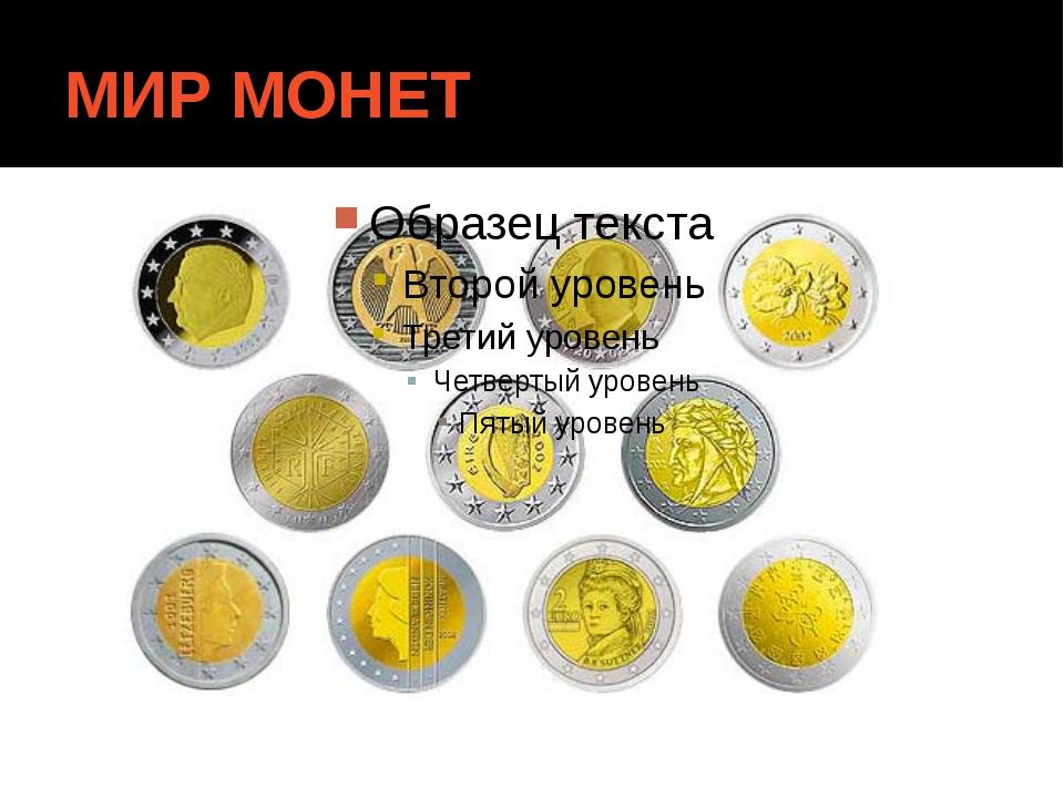 МИР МОНЕТ