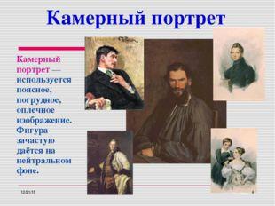 Камерный портрет Камерный портрет— используется поясное, погрудное, оплечное
