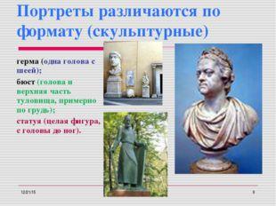 Портреты различаются по формату (скульптурные) герма (одна голова с шеей); бю