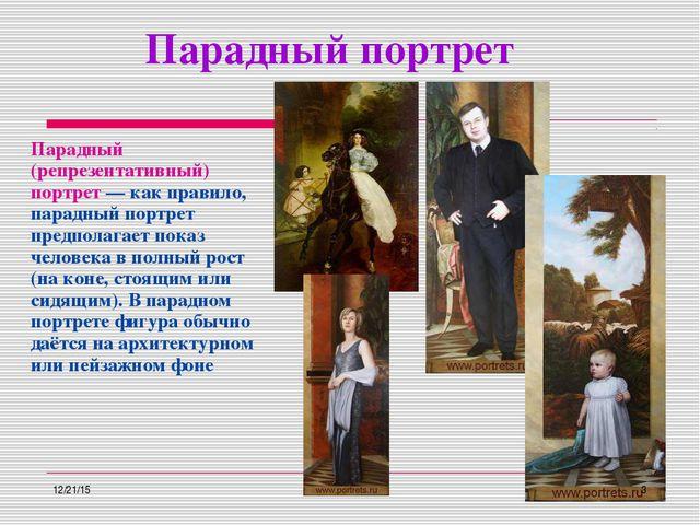 Парадный портрет Парадный (репрезентативный) портрет— как правило, парадный...