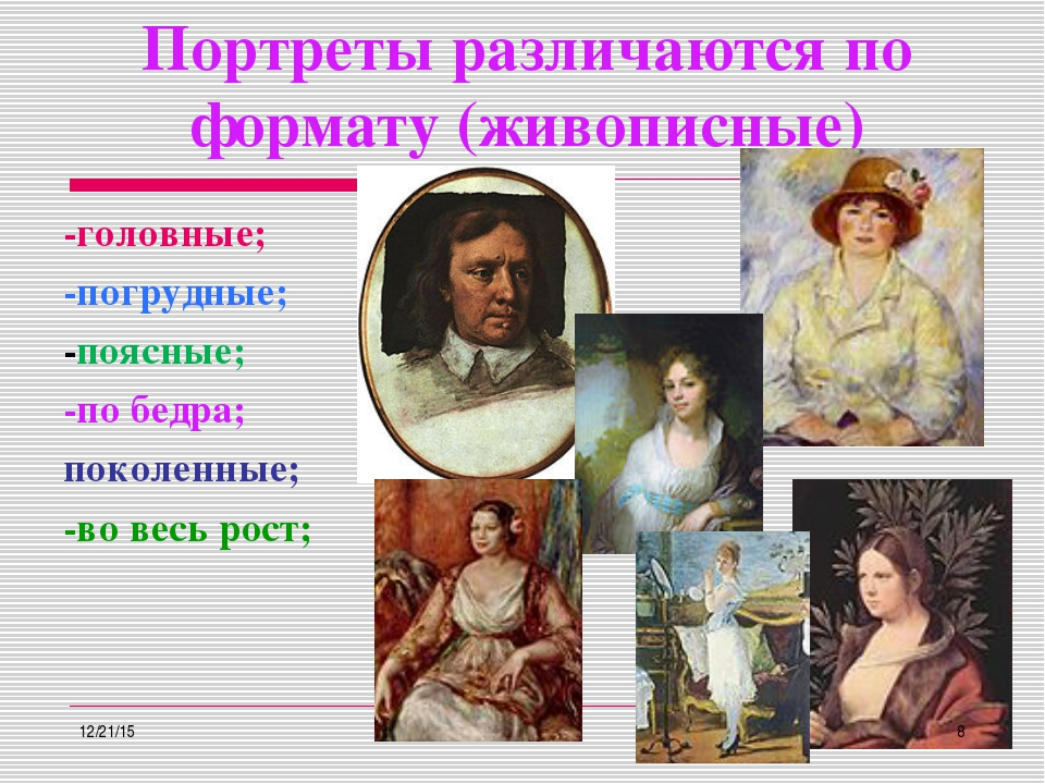 Портреты различаются по формату (живописные) -головные; -погрудные; -поясные;...