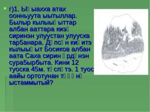 г)1. Ыһыахха атах оонньуута ыытыллар. Былыр кылыыһыттар албан ааттара киэң си