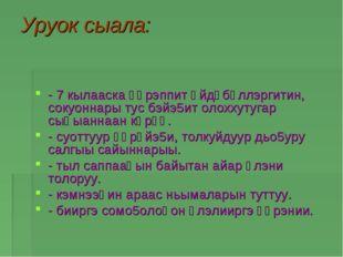 Уруок сыала: - 7 кылааска үөрэппит өйдөбүллэргитин, сокуоннары тус бэйэ5ит ол