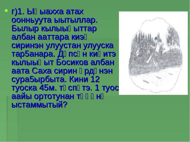 г)1. Ыһыахха атах оонньуута ыытыллар. Былыр кылыыһыттар албан ааттара киэң си...