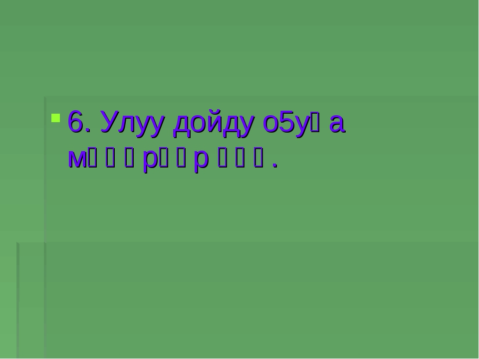 6. Улуу дойду о5уһа мөңүрүүр үһү.