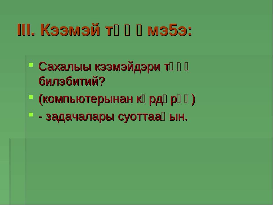 III. Кээмэй түһүмэ5э: Сахалыы кээмэйдэри төһө билэбитий? (компьютерынан көрдө...