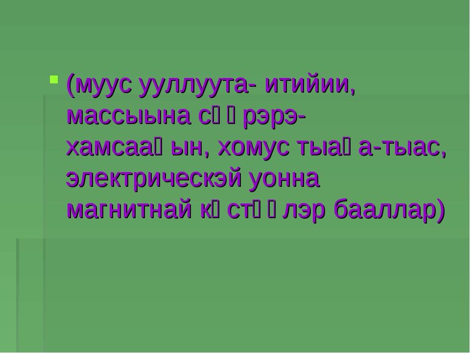 (муус ууллуута- итийии, массыына сүүрэрэ-хамсааһын, хомус тыаһа-тыас, электр...
