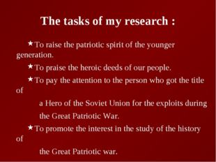 The tasks of my research : To raise the patriotic spirit of the younger gener