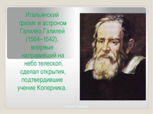 Итальянский физикиастроном ГалилеоГалилей (1564–1642), впервые направив