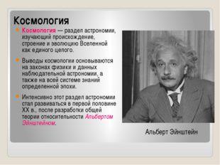 Космология Космология — раздел астрономии, изучающий происхождение, строение