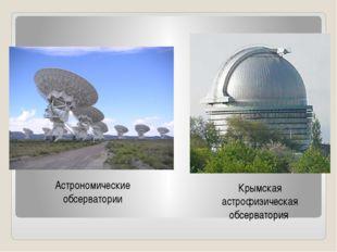 Астрономические обсерватории Крымская астрофизическая обсерватория