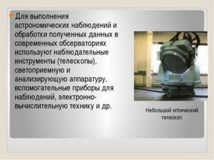 Для выполнения астрономических наблюдений и обработки полученных данных в сов