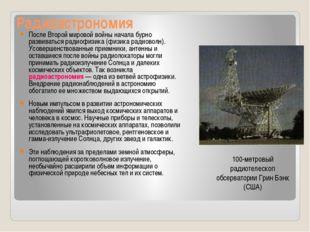 Радиоастрономия После Второй мировой войны начала бурно развиваться радиофизи