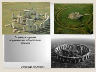 Стоунхендж – древняя астрономическая наблюдательная площадка Стоунхендж чуть