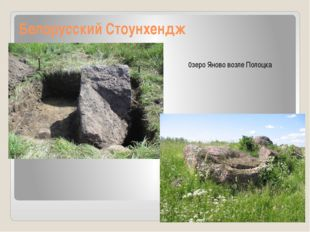 Белорусский Стоунхендж 0зеро Яново возле Полоцка