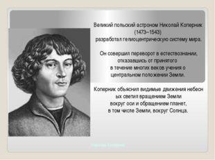 НиколайКоперник Великийпольскийастроном НиколайКоперник (1473–1543) раз