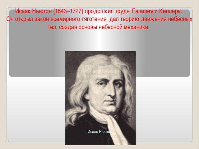 ИсаакНьютон(1643–1727) продолжил труды Галилея и Кеплера. Он открыл закон в...