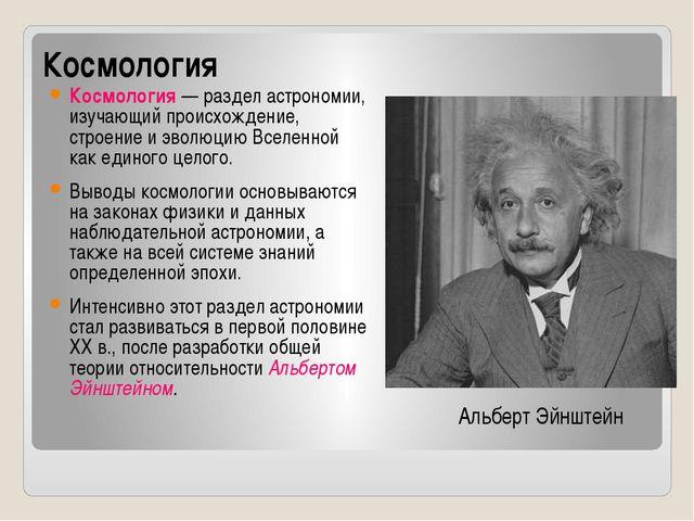 Космология Космология — раздел астрономии, изучающий происхождение, строение...