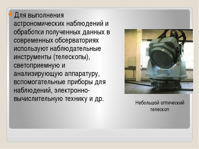 Для выполнения астрономических наблюдений и обработки полученных данных в сов...