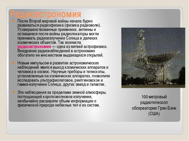 Радиоастрономия После Второй мировой войны начала бурно развиваться радиофизи...
