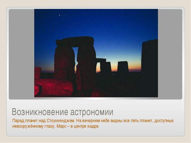 Возникновение астрономии Парад планет над Стоунхенджем. На вечернем небе видн...