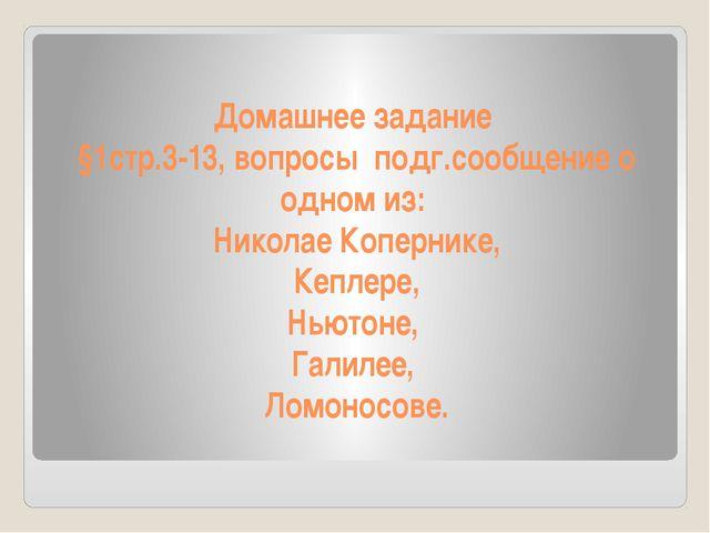 Домашнее задание §1стр.3-13, вопросы подг.сообщение о одном из: Николае Копер...